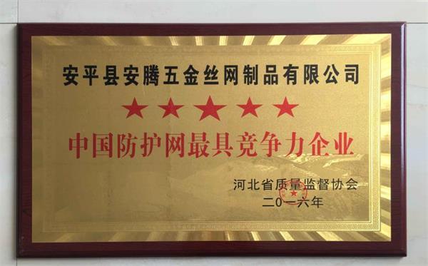 中国防护网最具竞争力企业