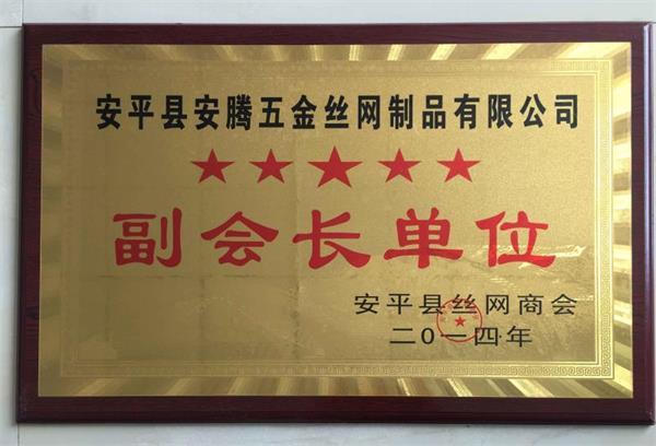 安平县丝网商会副会长单位