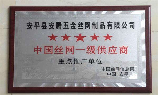 中国丝网一级供应商