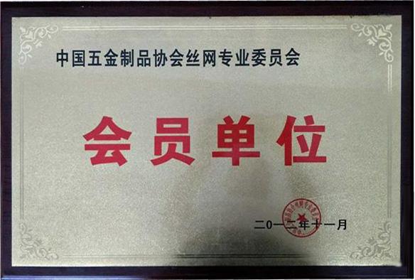 中国五金制品协会丝网专业委员会会员单位